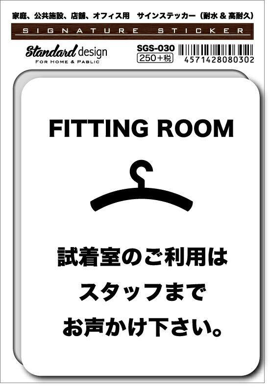 SGS-030 FITTING ROOM 試着室のご利用 家庭、公共施設、店舗、オフィス用