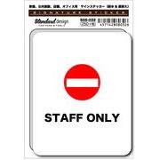 SGS-032 STAFF ONLY 家庭、公共施設、店舗、オフィス用