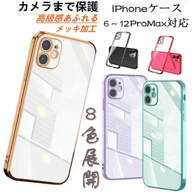 【カメラ保護★高級感メッキ加工】iPhone12 ケース 6~12Promax対応 クリアケース