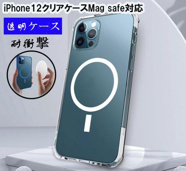 MagSafe対応 透明 iphone12 mini ケース iphone12 pro ケース カバー