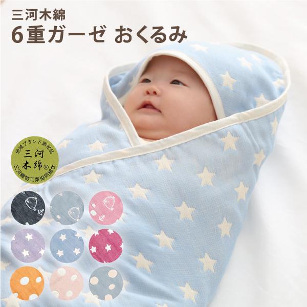 おくるみ 国産 三河木綿使用 6重ガーゼ 出産祝い 日本製ガーゼ 内祝い ギフトガーゼケット フード付き