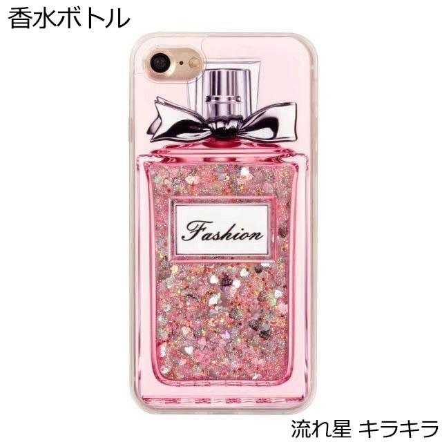 ●iPhone12スマホ ケース 香水ボトル 流れ星 キラキラ 砂 かわいい