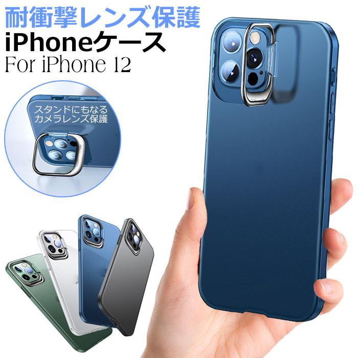 新発売iphoneケース 隠れスタンド iPhone11 12 ケース カメラ、リング、スタンド一体型