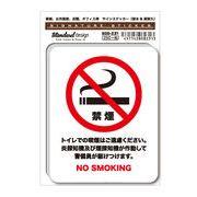 サインステッカー NO SMOKING 禁煙 トイレでの喫煙はご遠慮ください SGS231 注意 警告