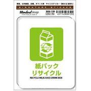 SGS-139 紙パックリサイクル02 RECYCLE MILK/JUICE DRINK BOX 家庭、公共施設、店舗、オフィス用