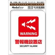 SGS-194 WARNING 警報機設置店 SECURITY ALARM 家庭、公共施設、店舗、オフィス用