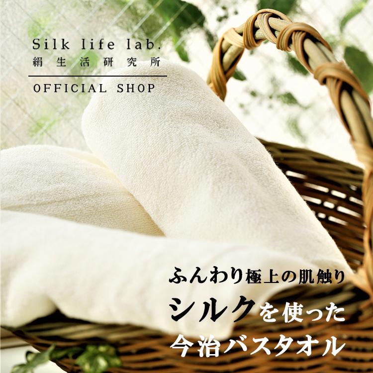 ふわふわで吸水性に優れた今治タオル ◆ シルクのバスタオル