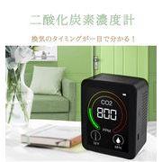【予約販売】二酸化炭素(CO2)濃度測定器 温度/湿度表示 測定範囲400-6000PPM コンパクト設計
