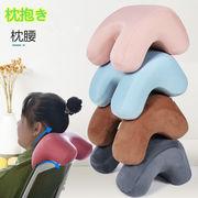 デザインセンス 余暇 枕腰 まくら 快適である オシャレ 個性 怠惰な風 多機能 腰まくら シンプル