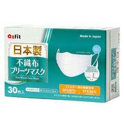 日本製不織布プリーツマスク 小さめサイズ 30枚入