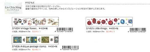 【Papier Platz】デザイナーズ マスキングテープ LinChiaNing(リンチアニン) 3種