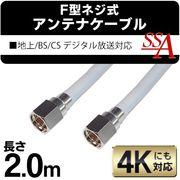 200cm/4k対応両端F型接栓アンテナケーブル/BS/CS110度/デジタル放送対応/ねじ式/SSAネジ式4Cケーブル2.0m