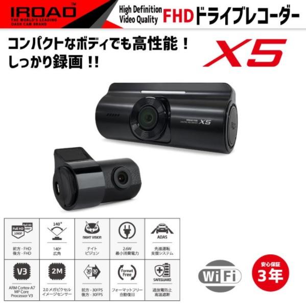 前後2カメラ IROADドライブレコーダー X5 Wi-Fi機能搭載 駐車モード搭載 フォーマットフリー 3年保証付