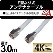 300cm/4k対応両端F型接栓アンテナケーブル/BS/CS110度/デジタル放送対応/ねじ式/SSAネジ式4Cケーブル3.0m