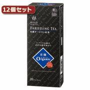 麻布紅茶 有機ダージリン紅茶12個セット AZB0120X12
