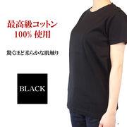 スーピマコットン究極のベーシックTシャツ Mサイズ ブラック
