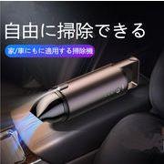 掃除機 多機能カークリーナーミニ掃除機 強力吸引力 車 小型 軽い コードレス車載用品USB充電 大掃除対策