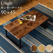 Lingle センターテーブル BR/NA/OAK