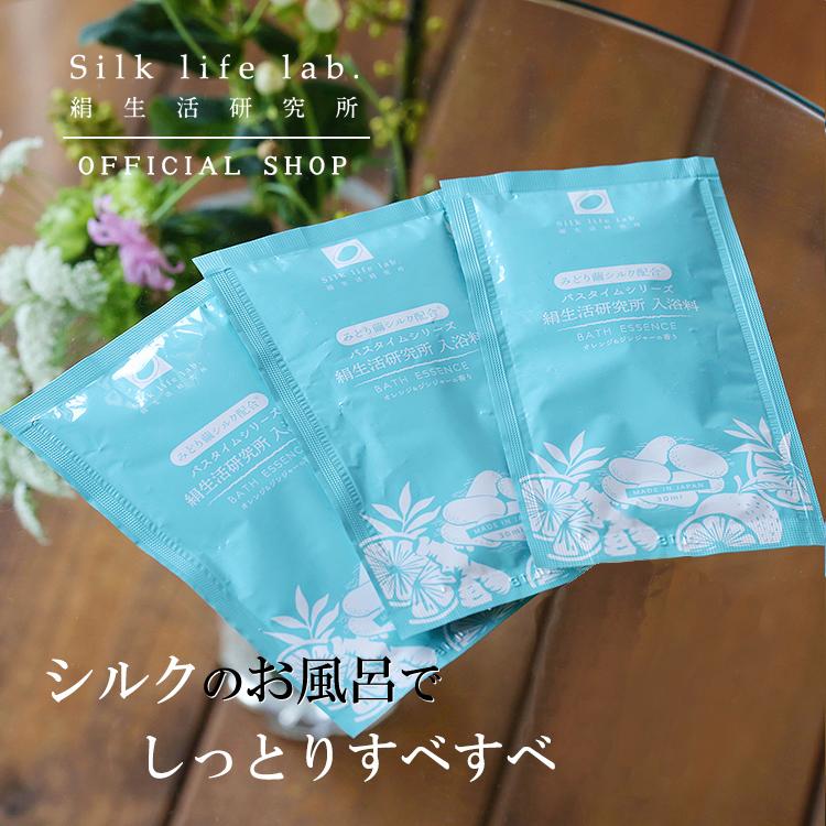 乾燥肌 敏感肌 保湿力 スキンケア ◆ シルク配合 バスエッセンス(入浴剤)〜3包入り〜