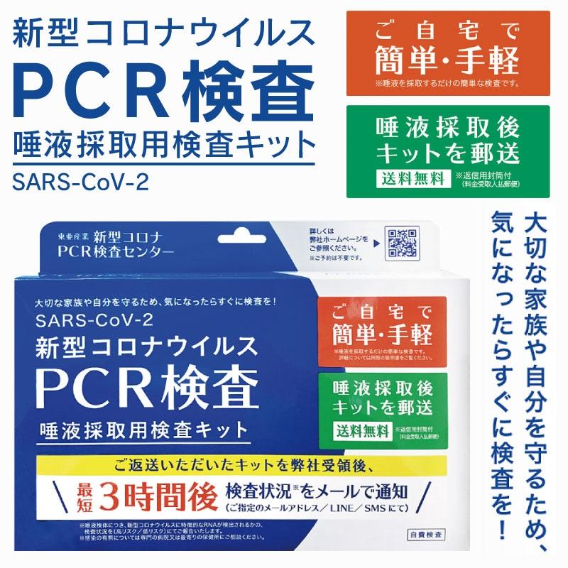 株式会社 東亜産業 新型コロナウイルスPCR検査唾液採取検査キット TOAMIT-PCR-K1