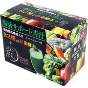 ※腸活サポート青汁 植物性乳酸菌入り 82種の野菜酵素+炭 ミックスフルーツ味 3g×25包入