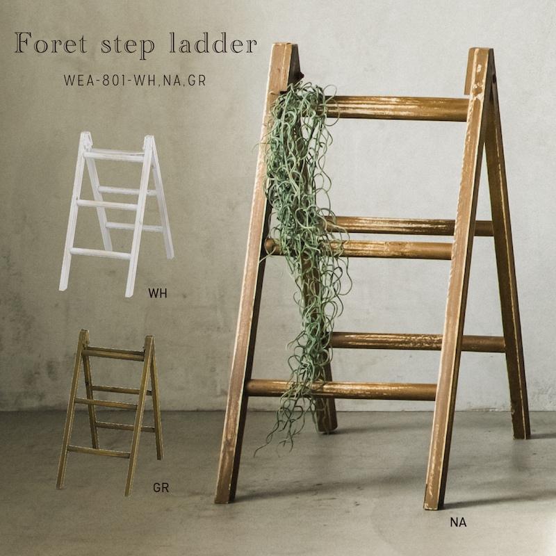 おしゃれ空間を演出する木製インテリアはしご【フォレ・ステップラダー】