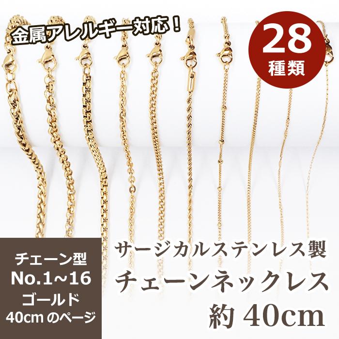 サージカルステンレス製 ネックレスチェーン 金具付【約40cm ゴールド】No.1~16のページ