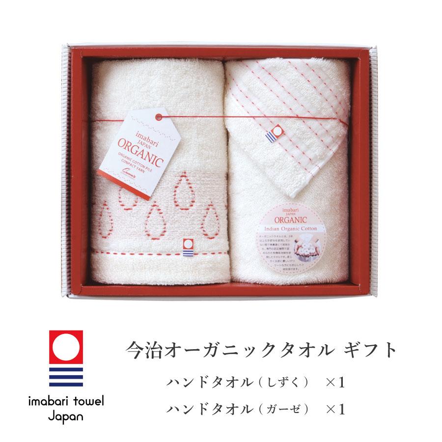 タオルギフト 今治タオル 今治ジャパンオーガニック ギフトセット 日本製 ハンドタオル2枚