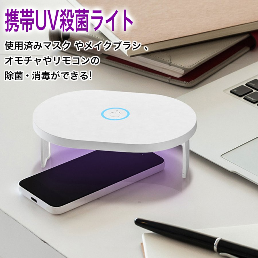 UV除菌器 500mah 内蔵バッテリー 充電 紫外線 衛生 無臭 軽量 持ち運び スマホ除菌 マスク除菌 携帯