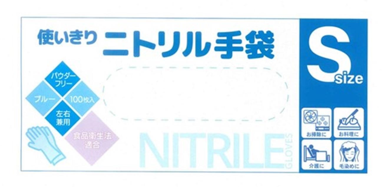 【3月15日発売、以降お届け】使い切り ニトリル手袋 S(100枚入り)