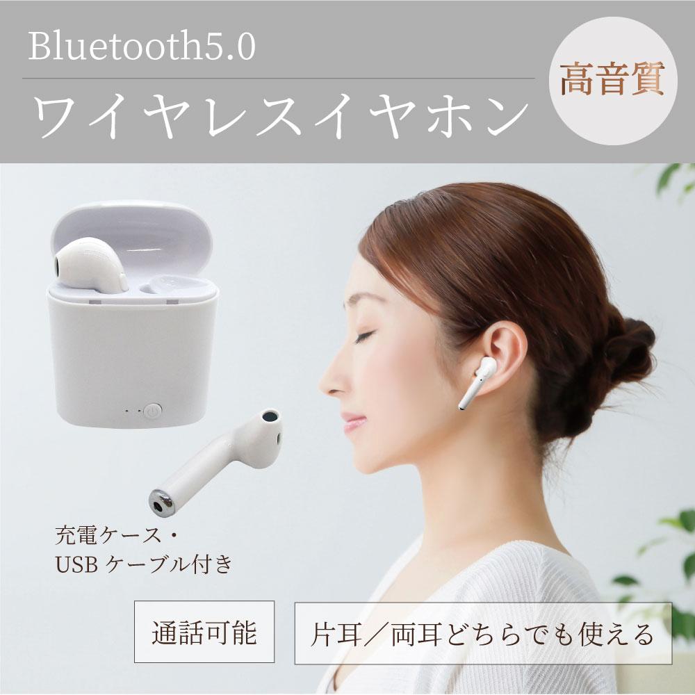 Bluetoothイヤホン 高音質 ワイヤレスイヤホン 片耳・両耳対応 充電BOX付