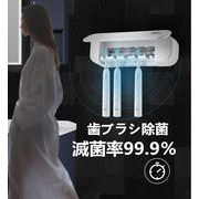 スマート歯ブラシ除菌 滅菌器UV滅菌壁掛け式歯ブラシホルダー自動歯磨き粉スクイーザー滅菌率99.9%