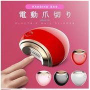 電動爪切り機 自動爪切り 電動爪削り器 電動ネイルケア USB充電式 爪ヤスリ ギフト 爪磨き 安心/安全