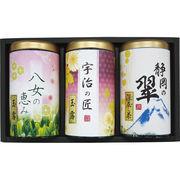 【代引不可】 緑風園 三銘茶詰合せ 日本茶