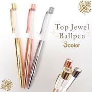 (本体のみ/同色5本)トップジュエルボールペン 新色追加(No.1~3)ハーバリウムボールペン ハンドメイド