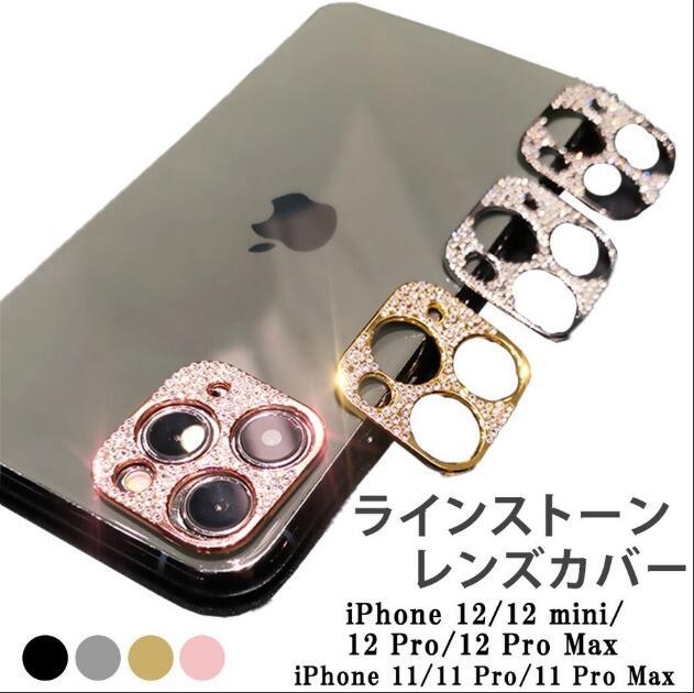 カメラレンズカバー iPhone12 mini Pro iPhone11 Max カメラレンズ 耐衝撃