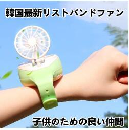 ポータブル腕時計ファンusbミニ充電小さなファンクリエイティブ学生子供手首ファン