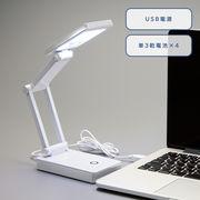 明るさ3段階でコンパクト! LED ポータブル デスクライト ワイド