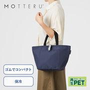 再生PETで作られた環境に優しいバッグ MOTTERU クルリト クーラーバッグ