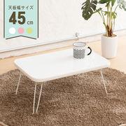 【直送可/送料無料】さっと使えるミニサイズミニーテーブル 幅45cm 軽量 パステルカラー 小さい