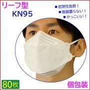 個別包装 80枚入り(20枚×4箱)★ リーフ型 KN95 立体型 マスク