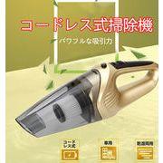自動車用掃除機 携帯式 車用掃除機 ハンディクリーナー 掃除機 ミニ掃除機 USB充電式 コードレス掃除機
