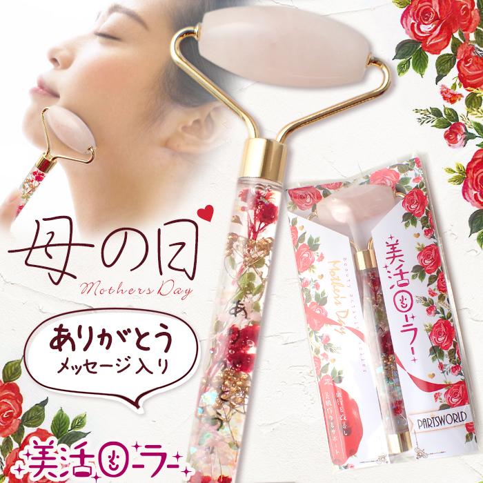 【完成品】(ミニサイズ)美活ローラー 天然石タイプ 美容フリーク おうち美容 ホワイトデー 母の日