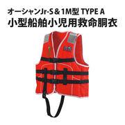 小型船舶小児用救命胴衣 オーシャンJr-S&1M型 TYPE A 桜マーク