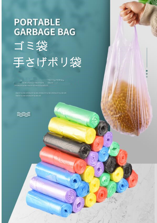レジ袋 バック 手さげポリ袋 半透明ゴミ袋 使い捨て袋 100枚/セット