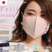 【即納】日本製 マスク ファッションマスク フリルマスク ノーズワイヤー入り  新素材 ミラウェーブ