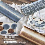 【Brush Blue - 筆青 -】 長角皿 [日本製 美濃焼 食器 陶器]