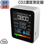 CO2センサー ポータブル CO2測定器 二酸化炭素濃度計 温度計 湿度計 ホルムアルデヒド HCHO測定器 CO2SN001