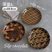 ≪メーカー取寄≫【SLIP CHOCOLATE】 スープカレー皿  [日本製 美濃焼 食器 陶器]