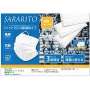 RS-L1642 サラリト フィット不織布マスク 個包装タイプ 50枚入り